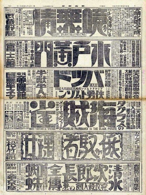 zzkt:    報知新聞7面 1926年10月15日 (viahttp://www.um.u-tokyo.ac.jp/cgi-bin/umdb/newspaper1000.cgi)