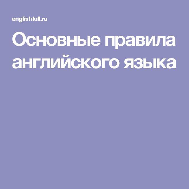 Основные правила английского языка