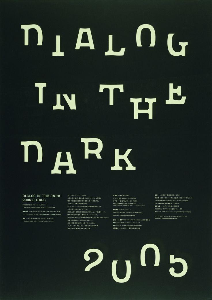DIALOG IN THE DARK   good design company