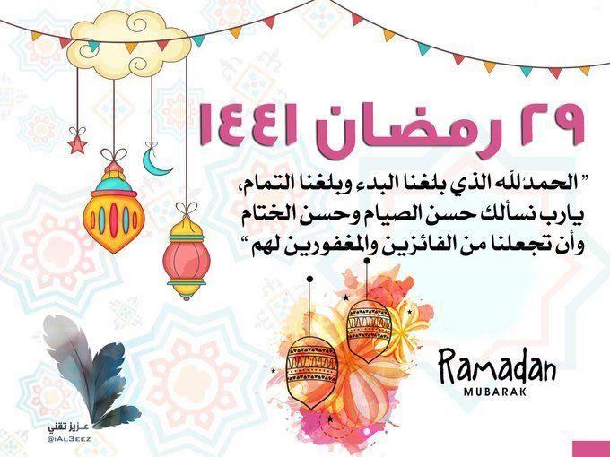 Pin By 𝓐ℋ𝕸ℰ𝕯 On رمضان Ramadan Ramadan Mubarak