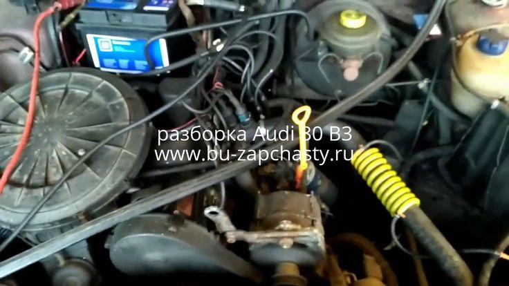 разборка Audi 80 B3