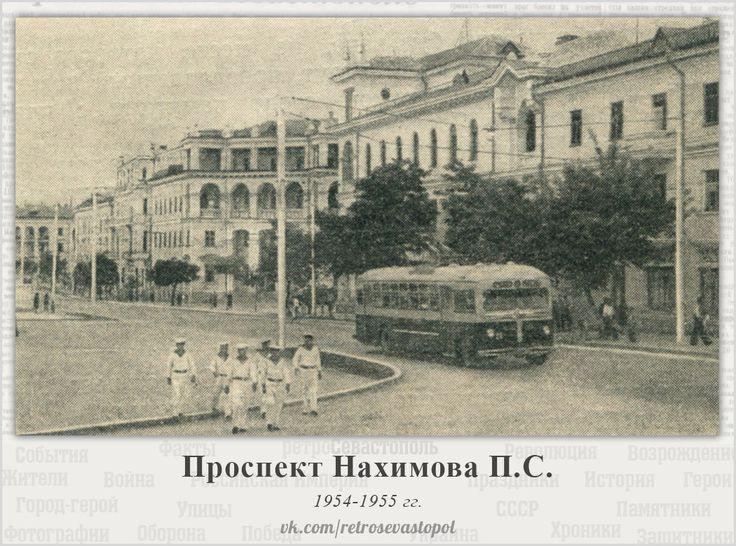 Старый Севастополь Проспект Нахимова