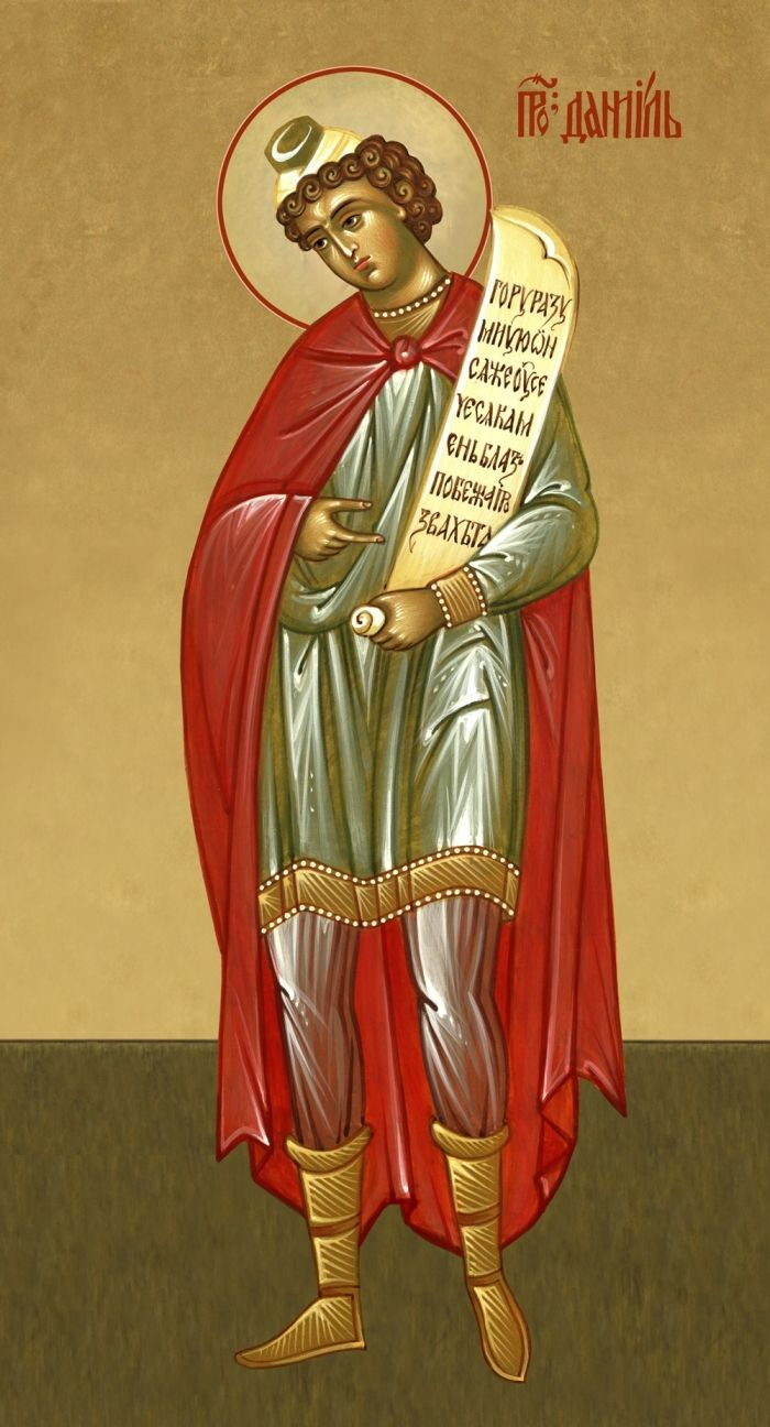 Даниил пророк / The Prophet Daniel
