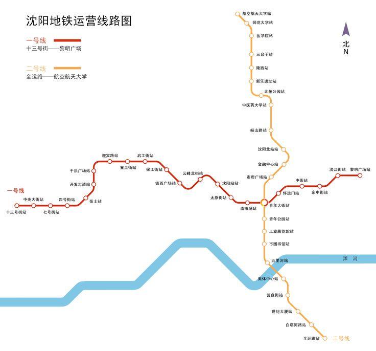 O #metrô de #Shenyang é o sistema de transporte rápido subterrâneo de Shenyang, capital da província de Liaoning, na China. Começou a operar oficialmente em 2010, e foi o primeiro na parte noroeste da #China.