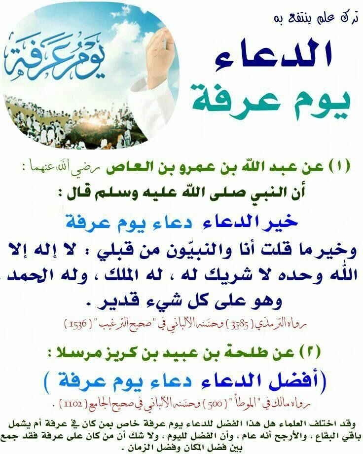 Pin By الأثر الجميل On أحاديث نبوية Islamic Quotes Quran Funny Quotes Words