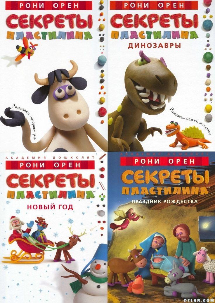 """Серия книг """"Секреты пластилина"""" Рони Орен. Дети с удовольствием будут делать фигурки разных животных; учиться смешивать цвета, экспериментировать, фантазировать и придумывать новые игрушки."""