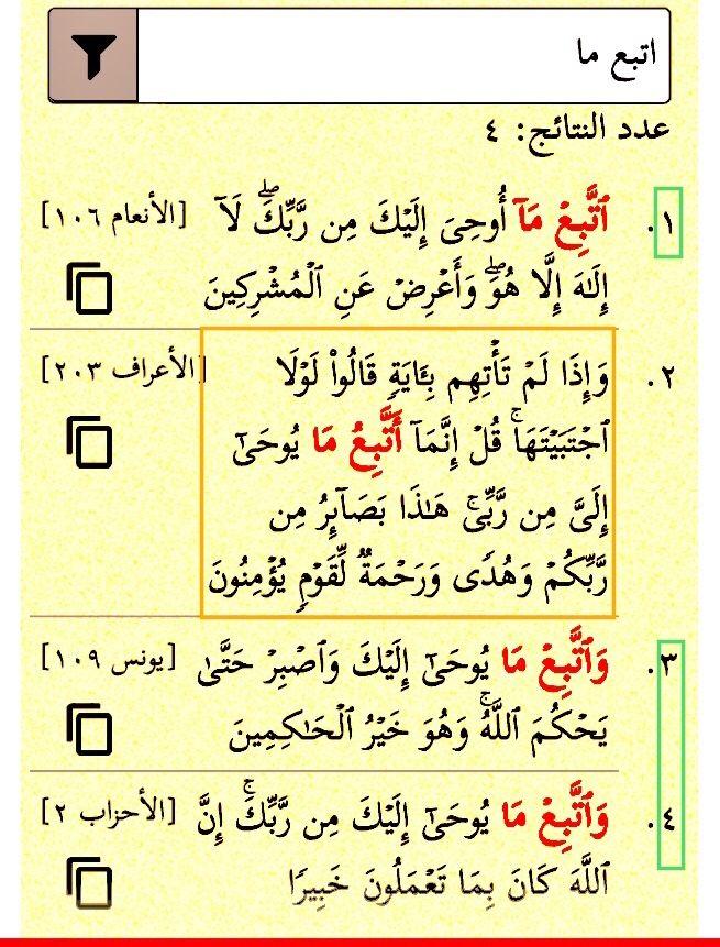 ات ب ع ما ثلاث مرات في القرآن مرتان بزيادة الواو واتبع ما ي وحى إليك ووحيدة اتبع ما أ وح ي إليك الأنعام ١٠٦ ات ب ع فعل Math Math Equations
