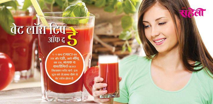 वेट लॉस टिप ऑफ द डे: 5 बेस्ट टिप्स फॉर वेट लॉस (Weight Loss Tip Of The Day: 7 Best Tips For Weight Loss)