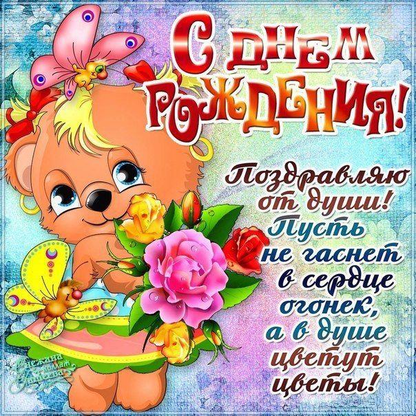 Поздравление с днем рождения ладу