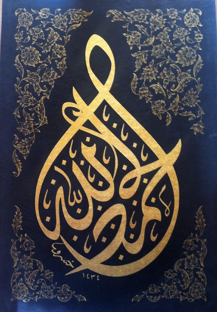 DesertRose::: Alhamdulillah