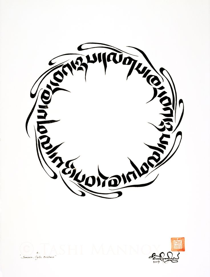 "Samsara, Cyclic Existence.  The circle of flowing Tibetan 'Tsugthung' script reads ""cyclic existence"" which repeats relentless with no beginning and no end. Such is the nature of Samsara. Tashi Mannox 
