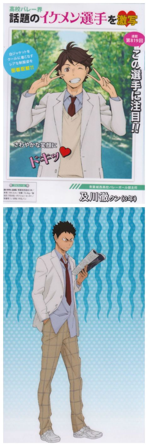 Here we see Oikawa featured as ikemen of volleyball magazine, and below we see a furious iwa-chan reading the article. Haikyuu. Iwaoi.