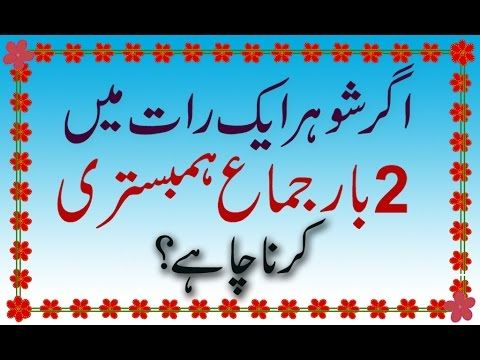 Agar Shoher Ek Raat Mein 2 Do Baar Jima Humbistari Karna Chahe To Kiya K...