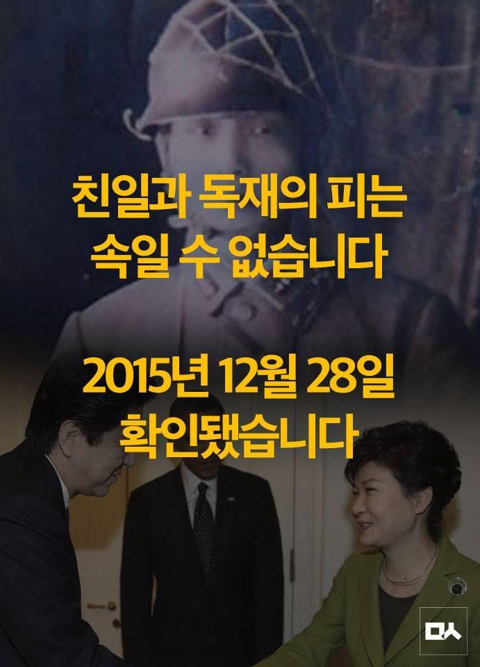 친일과 독재의 피는 속일 수 없습니다 2015년 12월 28일 확인됐습니다.