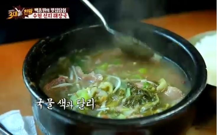 try haejangguk 해장국 , like one of these ones recommended in episode 20 of Baek Jong Wong Top 3 Chef King 백종원의 3대 천왕, in Suwon, Mokpo and Inje