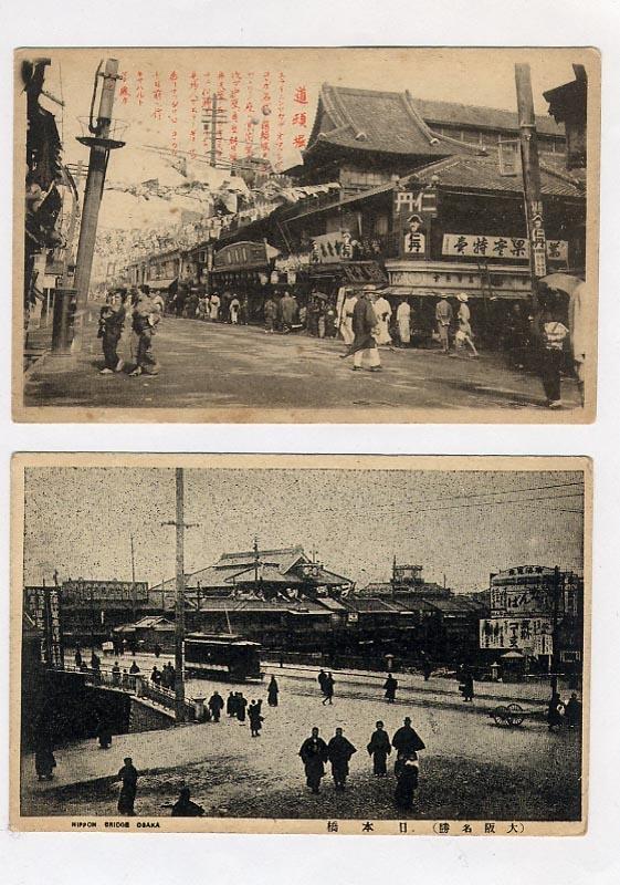 大阪道頓堀と大阪日本橋 #Osaka #Japan #history Osaka Japan history