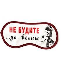 Результат поиска Google для http://www.voronaz.ru/pictures/catalog/Maska-dlja-sna-Ne-budite-do-vesny-01_360x410.jpg