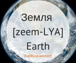 Learn Solar System and Space Words in Russian. Get your freebie now!