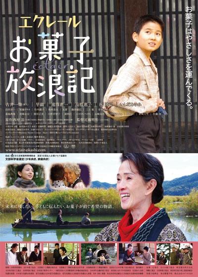 """Ciclo de Cine Japonés: """"Diario de un Dulce Viaje"""" (2011). Viernes 17 de Agosto. 19.00 hrs. Sala de Conferencias UCSC, Caupolicán 459. Entrada Liberada."""