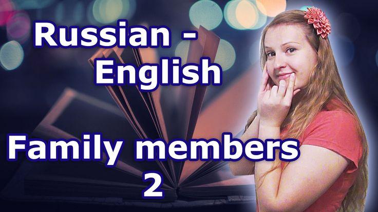 Russian family members 2 - муж, жена, тёща, тесть... husband, wife, moth...