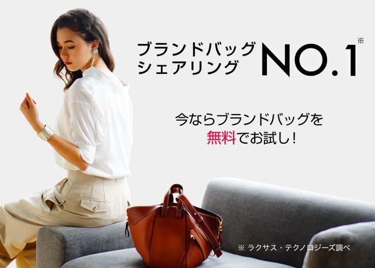 ラクサスは月額6800円で52ブランド18,000個を超える有名ブランドバッグが全て使い放題!