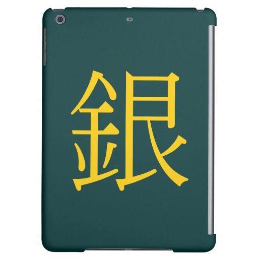 銀, Silver iPad Air Case