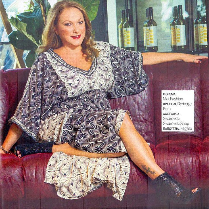Η αγαπημένη Ρένια Λουιζίδου σε μια αποκαλυπτική συνέντευξη στο YOU #magazine με φόρεμα από την #AutumnWinter2015 συλλογή της #matfashion [code:641.7204] • #wears_mat #fashionista #fashion #inspiration #ootd #whattowear #printed #dress #newSeason #newarrivals #instafashion