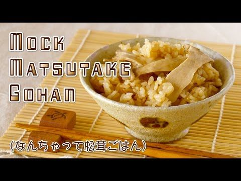Mock Matsutake Gohan (Pine Mushroom Rice Recipe) なんちゃって松茸ごはん (レシピ) - OCHIKERON - CREATE EAT HAPPY - YouTube