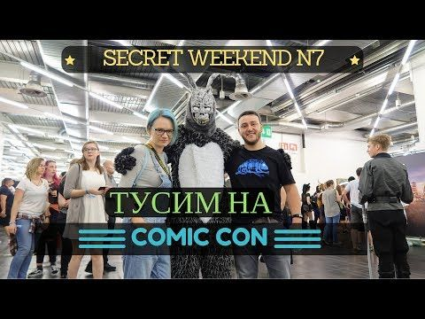 COMIC BITS ONLINE: СЕКРЕТНЫЙ ВЫХОДНОЙ №7: Comic Con Munich 2017