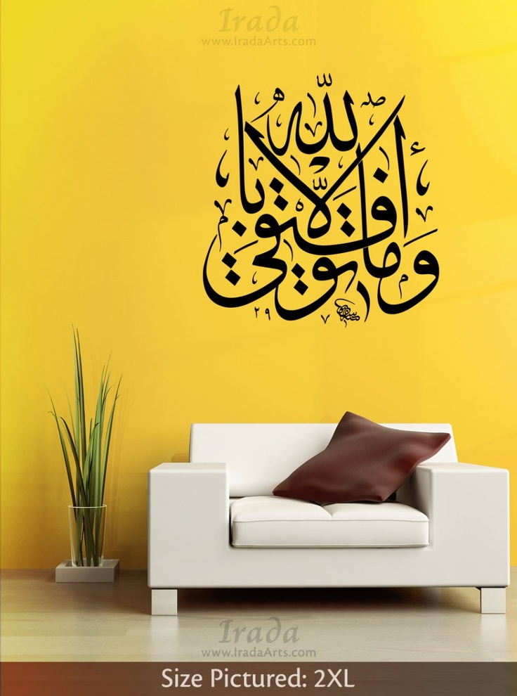 My Success is Only With Allah (11:88) - Irada: Islamic Wall Decals