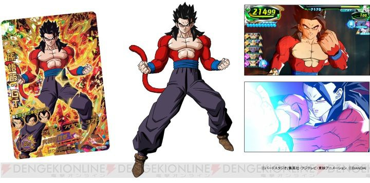 """In Dragon Ball Heroes Gohan will receive a new Super Saiyan 4 transformation with an attack called """"Ultimate Flying Dragon Fist"""" (究極龍翔拳). When he and Super Saiyan 4 Goku and Vegeta attack Towa, Gohan gets carried away and fires a blast at the Earth, so Goku and Vegeta have to fly off and fire blasts at Towa from the opposite direction to keep Gohan's blast from hitting Earth. This is apparently supposed to show that Gohan is so powerful that he has trouble controlling himself, as previously…"""