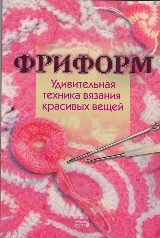 crochet #freeform #book, free reading