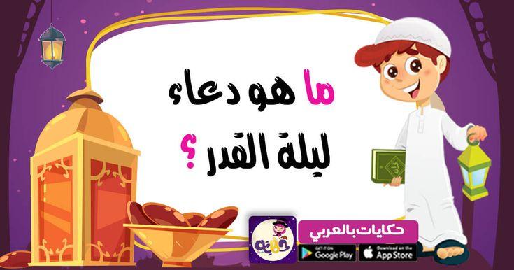 ما هو دعاء ليلة القدر مسابقات رمضانية للاطفال سؤال وجواب اسئلة ثقافية للاطفال معلومات عامة مسابقة رمضانية اس Ramadan Crafts Ramadan Activities For Kids
