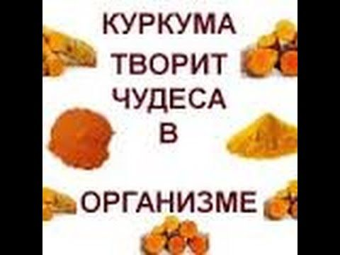 КУРКУМА И МОИ ХИТРОСТИ ДЛЯ КРАСОТЫ И МОЛОДОСТИ 27.01.2017