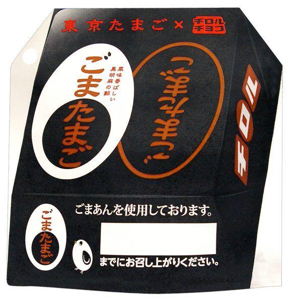 東京の人気お土産がチロルチョコに! 「ごまたまごチロルチョコ」が限定販売  2/21発売です! #チロルチョコ #ごまたまご #東京 #お土産
