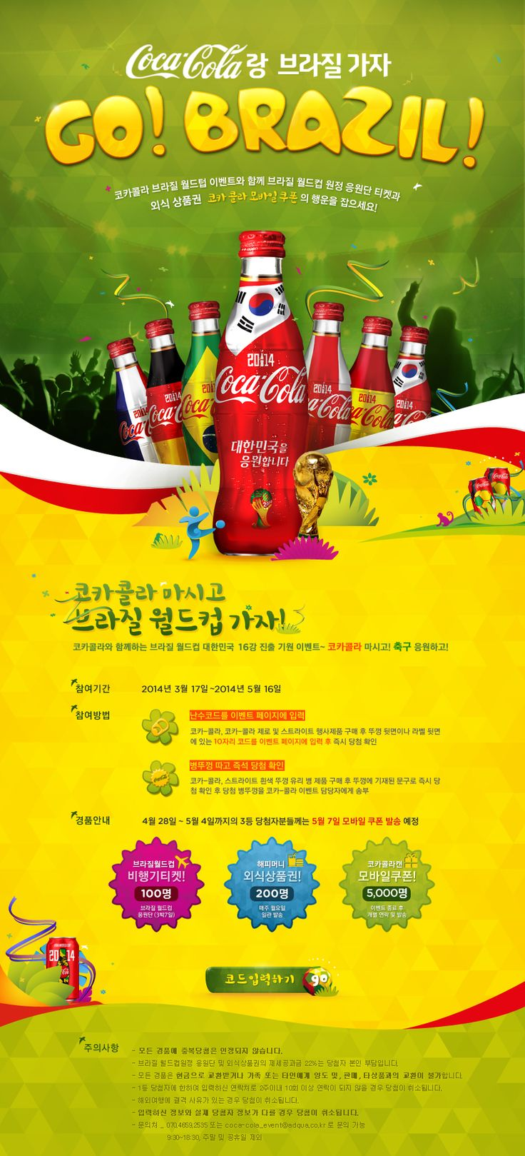 #2014 #FIFA #WorldCup #Brazil & #cocacola #eventpage #design #Haenggu #promotion