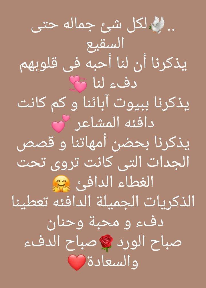 Pin By فلسطينية ولي الفخر On الكلمة الطيبة Romantic Love Quotes Romantic Love Quran Quotes