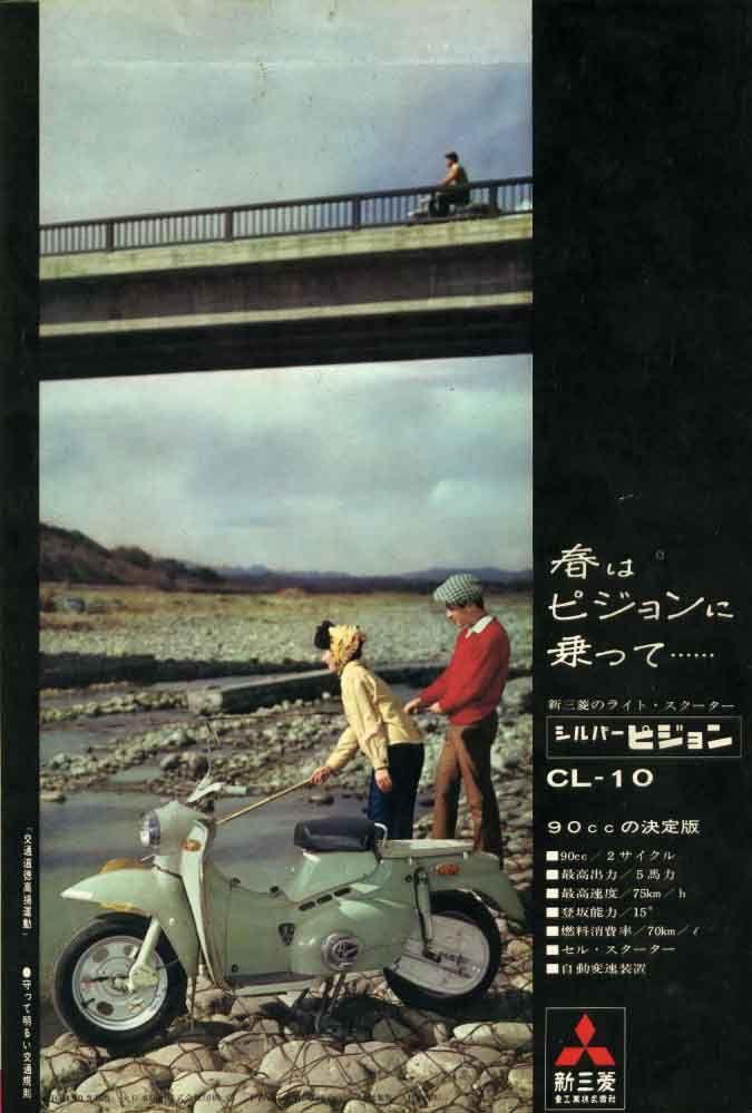 1962年、新三菱重工業株式会社のライト・スクーター「シルバーピジョンCL-10」の広告。     1962年、週刊女性自身より