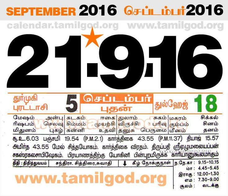Tamil daily calendar for the day 21/09/2016
