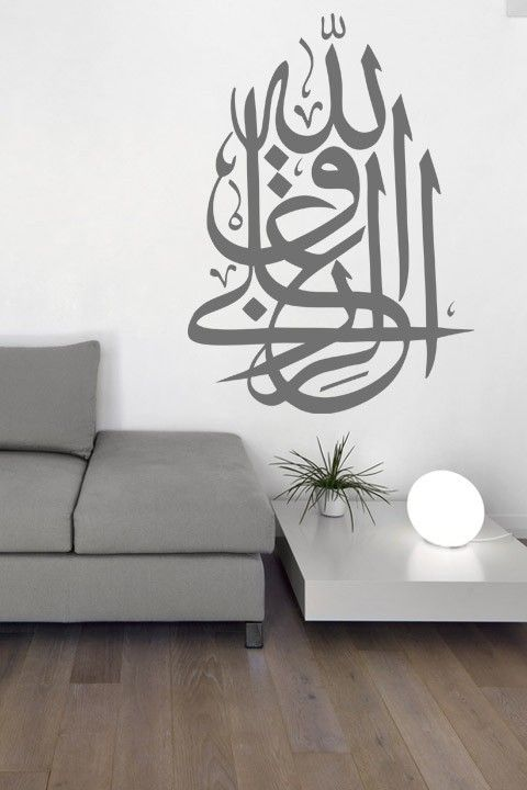 Al rizqu al allah wall sticker islamic arabic calligraphy for Allah names decoration