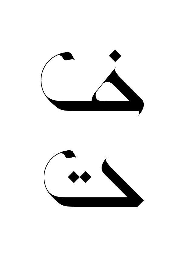 Spirit - Arabic Calligraphic Script on Typography Served