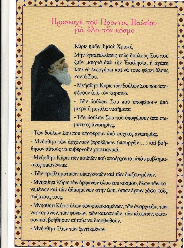 Το Μακεδονικο: Η προσευχή του Οσίου Παϊσίου για όλο τον κόσμο