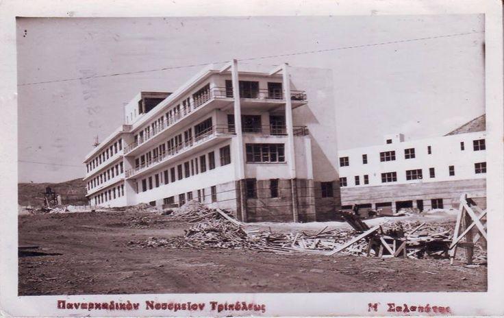Παναρκαδικό Νοσοκομείο Τρίπολης Φωτο Μ. Σαλαπάτας.  Πριν το 1953 Ανάρτηση από Stavros Melas