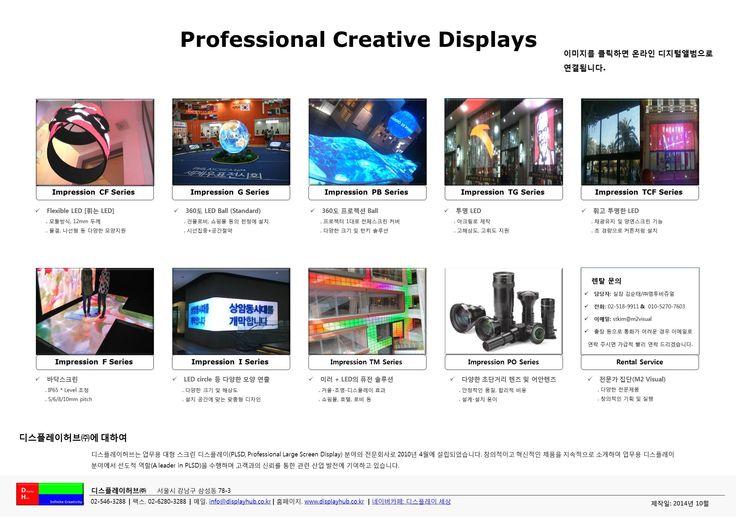 제품카다록 1 page version입니다. 문의: T. 02-546-3288 E. info@displayhub.c...