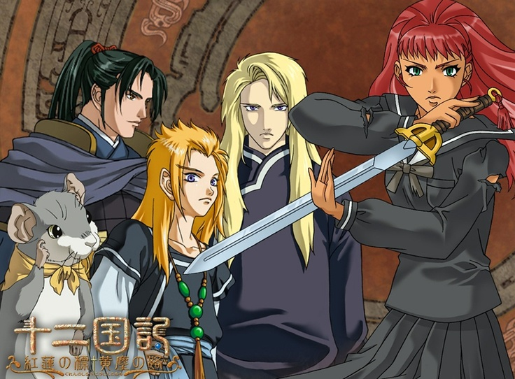 The Twelve Kingdoms. It started nice and probably will be awesome