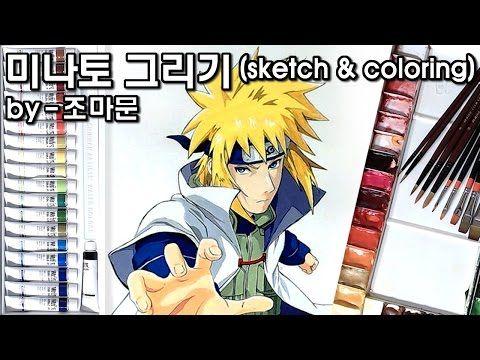나루토's 미나토 그림 그리기 | Minato Drawing - 미대생 조마문 ( Drawing Naruto character sketch colring ナルトを描くこと ) - YouTube