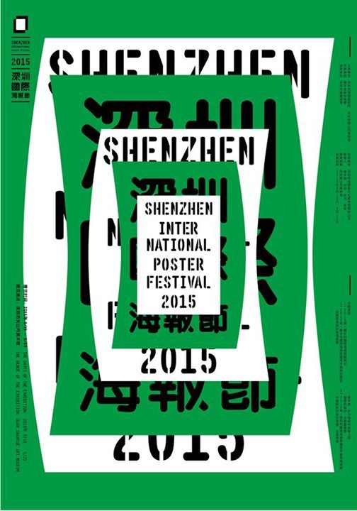 Shenzhen (China) International poster festival 2015