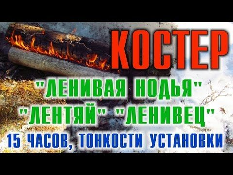 ТАЕЖНЫЙ КОСТЕР ЛЕНИВАЯ НОДЬЯ  Bonfire of long burning 1 Ленивая Нодья как 3 костра Таежный - YouTube