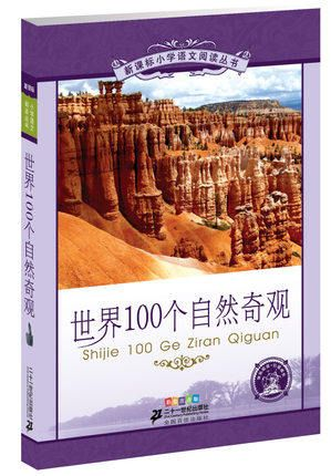 The 100 natural wonders of the world kids book Chinese Mandarin pinyin books for chinese starer leaners age 5-8