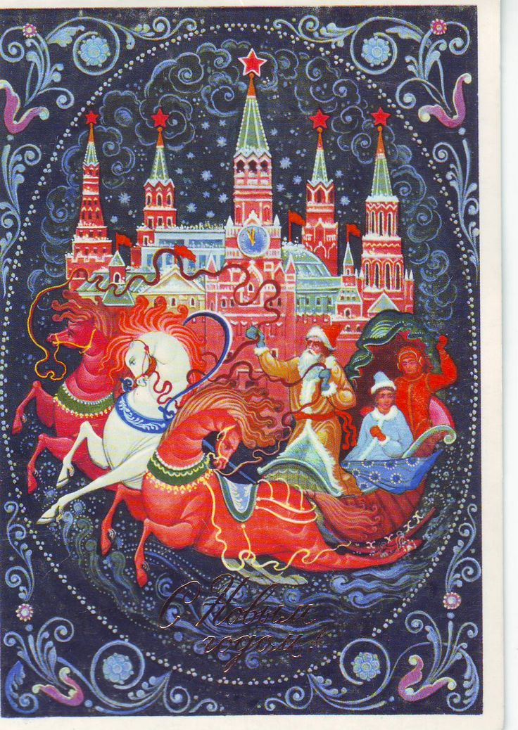 Russian Christmas Scene.  Repinned by www.mygrowingtraditions.com